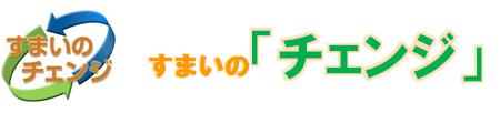 すまいのチェンジ「小田急線千歳船橋駅前不動産検索サイト」